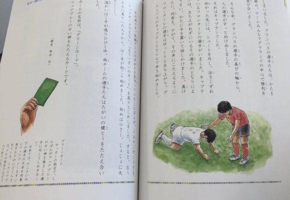 La tarjeta verde habla japonés