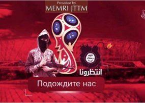 """Esperen por nosotros"" Isis anuncia ataques al Mundial de Rusia"