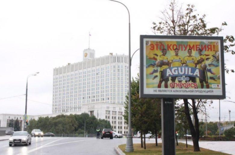 La horrenda propaganda que Aguila le puso a la selección Colombia en Moscú